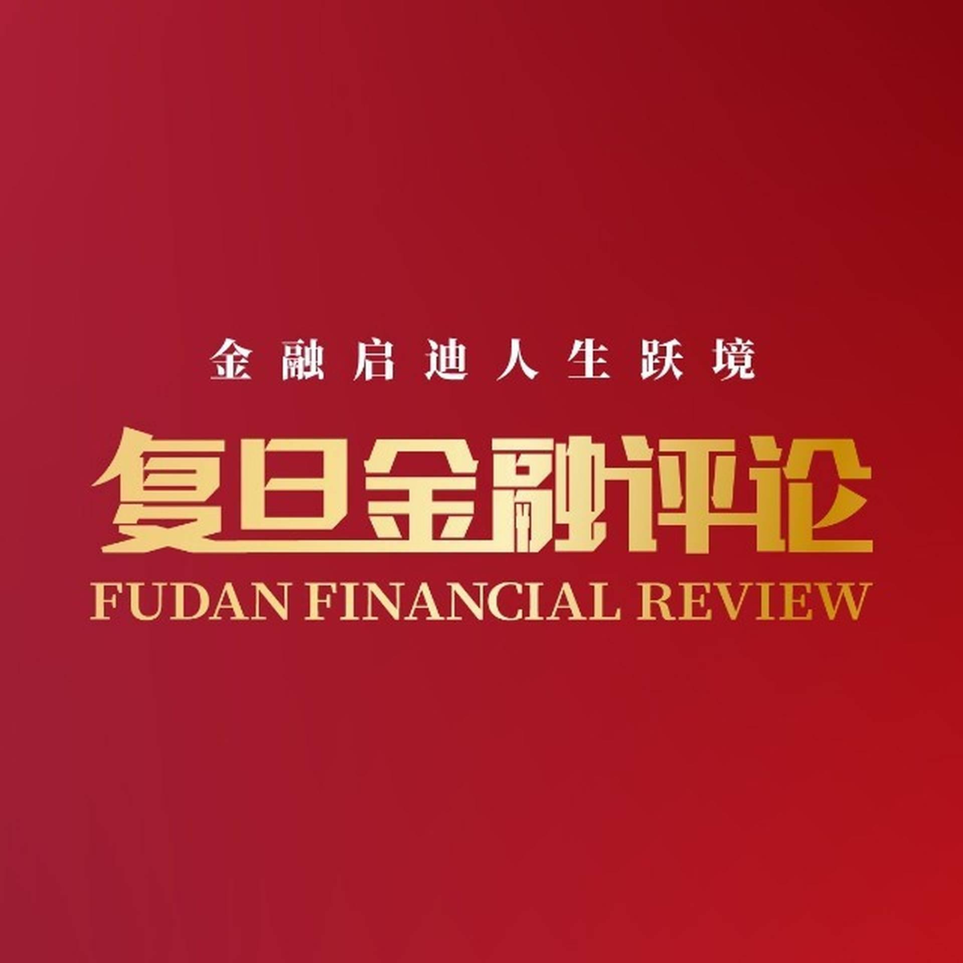 復旦金融評論